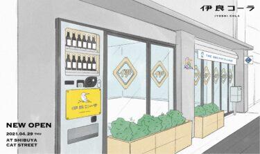 【クラフトコーラ発祥】「伊良コーラ(いよしコーラ)」が、渋谷・キャットストリートに4月29日(木・祝)新店舗オープン!