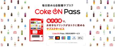 コカ・コーラの公式アプリ「Coke ON」で自販機サブスクを開始!